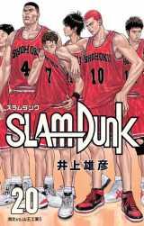 9/10付コミックランキング6位を獲得した、井上雄彦『SLAM DUNK 新装再編版』20巻(集英社)