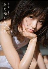 欅坂46・今泉佑唯1st写真集『誰も知らない私』通常版表紙