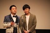 『和牛のオールナイトニッポンGOLD supported by Indeed』(ニッポン放送)の公開収録を行った和牛(C)oricon ME inc.