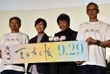 (左から)伊藤秀樹監督、神谷浩史、井上和彦、大森貴弘総監督 (C)ORICON NewS inc.