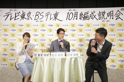 テレビ東京・BSテレ東の10月編成説明会(C)テレビ東京