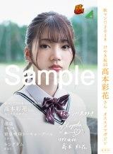けやき坂46・高本彩花のオススメマガジン