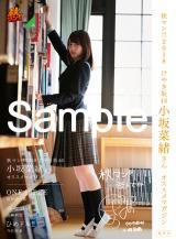 けやき坂46・小坂菜緒のオススメマガジン