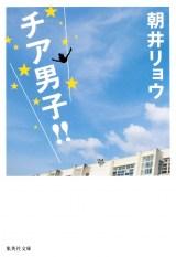 『チア男子!!』の書影 (C)朝井リョウ/集英社