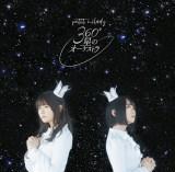 petit milady、9thシングル「360°星のオーケストラ」ジャケット(通常盤)