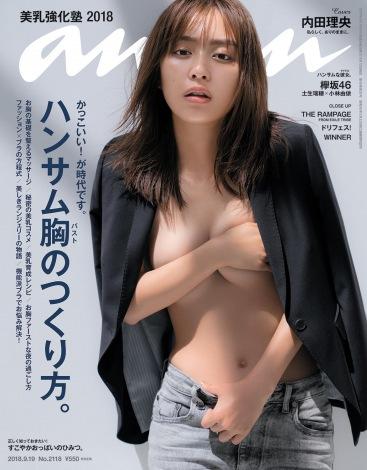 『anan』2118号の美乳特集に登場する内田理央(C)マガジンハウス