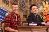 『今夜はナゾトレ』に出演する(左から)新庄剛志、有田哲平(C)フジテレビ