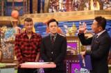 『今夜はナゾトレ』に出演する(左から)新庄剛志、有田哲平、上田晋也(C)フジテレビ