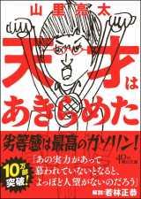 山里亮太の自伝的エッセイ『天才はあきらめた』(朝日文庫)が10万部突破