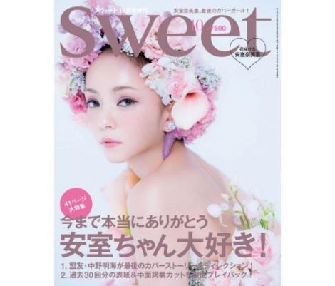 サムネイル 安室奈美恵にとって最後のカバーとなった『sweet』10月号(付録なし版)