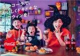 「コカ・コーラ」ハロウィンキャンペーン2018 キービジュアル