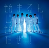 関ジャニ∞のシングル「ここに」が9/17付オリコン週間シングルランキングで1位