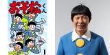 テレビ東京、テレビ大阪ほかで放送、ドラマ25『このマンガがすごい!』(10月5日スタート)『おそ松くん』六つ子役に挑む、でんでん(C)「このマンガがすごい!」製作委員会