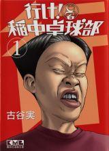 『行け! 稲中卓球部』文庫版1巻 書影(C)古谷 実/講談社