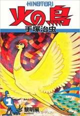 手塚治虫の不滅のライフワーク『火の鳥』(C)Tezuka Productions