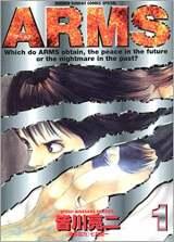 『ARMS』(C)皆川亮二/小学館