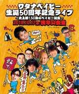 いとうせいこう、竹中直人、千原ジュニアらも出演する浅草公会堂で50歳記念ライブを開催する