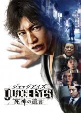 ゲーム『JUDGE EYES:死神の遺言』キービジュアル