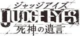 ゲーム『JUDGE EYES:死神の遺言』ロゴ