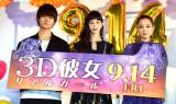 映画『3D彼女 リアルガール』の特別試写会に出席した(左から)佐野勇斗、中条あやみ、西野カナ (C)ORICON NewS inc.