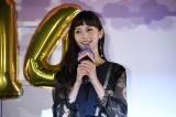 映画『3D彼女リアルガール』特別試写会に出席した中条あやみ