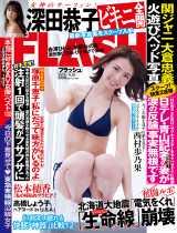 『FLASH』9月11日発売号表紙