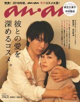 『anan』2118号に登場する(左から)中村倫也、麻生久美子(C)マガジンハウス