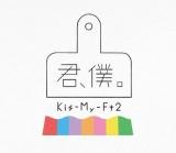 Kis-My-Ft2の新曲「君、僕。」ロゴ