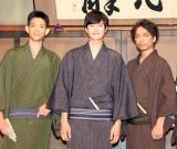 落語を披露する男子3人(左から)竜星涼、岡田将生、山崎育三郎 (C)ORICON NewS inc.
