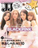 女性ファッション誌『JJ』11月号表紙にBLACKPINKが初登場