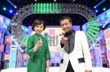 9月26日放送、テレビ朝日系『ザ・タイムショック』MCの中山秀征(右)と大下容子アナウンサー(C)テレビ朝日