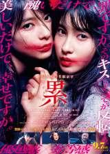 『累 -かさね-』チラシビジュアル (C)2018映画「累」製作委員会(C)松浦だるま/講談社