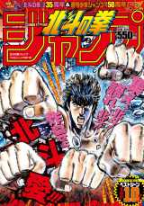 『北斗の拳ジャンプ』表紙 (C)武論尊・原哲夫/NSP 1983 (C) 集英社 2018