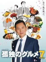 『孤独のグルメ Season7 DVD BOX』(C)2018 久住昌之・谷口ジロー・fusosha/テレビ東京