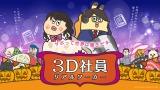 『ZIP!貝社員』×『3D彼女』コラボ パロディ画像(C)NTV TOHO CINEMAS LTD. DLE