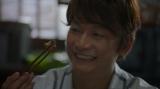 香取慎吾が出演するファミリーマートCM『お母さん食堂すげーうまい』場面カット
