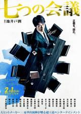 公開になった『七つの会議』ティザーポスター(C)2019 映画「七つの会議」製作委員会