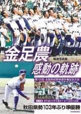 『報道写真集「金足農 感動の軌跡」』(秋田魁新報社/8月27日発売)