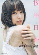 『桜井日奈子 2019カレンダーブック』より