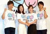 (左から)武田真一、桑子真帆、水卜麻美、桝太一 (C)ORICON NewS inc.