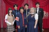 「ゴチ19」のメンバー(前列左より)橋本環奈、岡村隆史、渡辺直美、(後列左から)中島健人、田中圭、羽鳥慎一(C)日本テレビ