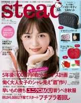 『steady.』10月号表紙(宝島社)