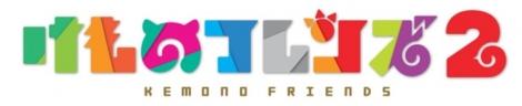 『けものフレンズ2』ロゴタイトル (C)けものフレンズプロジェクト2A