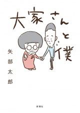 カラテカ・矢部太郎のコミックエッセイ『大家さんと僕』(新潮社/2017年10月31日発売)