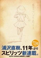 『週刊ビッグコミックスピリッツ』45号よりスタートする浦沢直樹氏の新連載