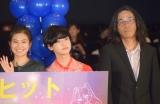 映画『3D彼女 リアルガール』公開記念舞台あいさつに出席した(左から)恒松祐里、ゆうたろう、英勉監督 (C)ORICON NewS inc.