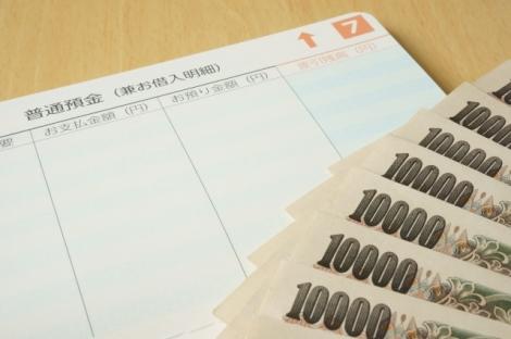 ネット銀行口座は給与振り込み先として指定できる?(画像はイメージ)