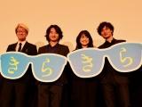 (左から)犬童一利監督、金井浩人、池脇千鶴、安藤政信