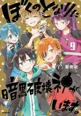 『ぼくのとなりに暗黒破壊神がいます。』コミックス9巻書影 (C)亜紀新・KADOKAWA/ぼくはか製作委員会