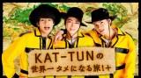 「Paravi(パラビ)」で配信中の『KAT-TUNの世界一タメになる旅!+(プラス)』10月5日から毎週配信(C)TBS